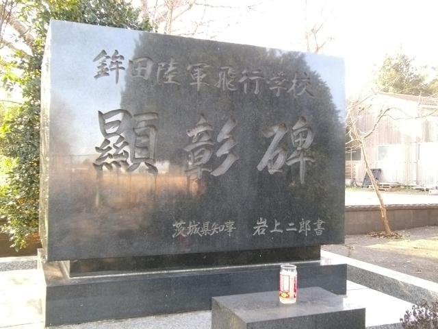 鉾田監的壕 (10)