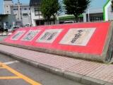 JR福光駅 棟方志功版画モニュメント3
