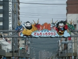 JR浜田駅 銀天街ゲートモニュメント