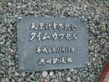 JR浜田駅 タイムカプセル記録
