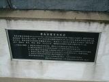 JR浜田駅 黄長石霞石玄武岩「ふれあい庭園」石標 説明