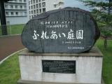 JR浜田駅 黄長石霞石玄武岩「ふれあい庭園」石標