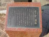 JR上熊本駅 「若き日の漱石」像 説明