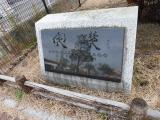 JR高知駅 定礎 高知駅周辺都市整備着工記念