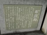 JR黒田原駅 那須駒像 説明