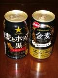 第三の黒ビール対決 デザイン