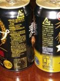 第三の黒ビール対決 表記1