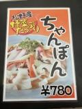 レストラン遊鶴羽 ちゃんぽん メニュー