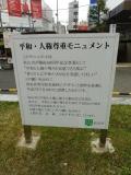 JR松山駅 平和・人権尊重モニュメント 説明