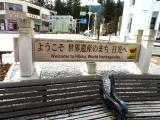 JR日光駅 ようこそ 世界遺産のまち 日光へ