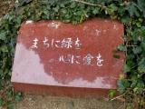 遠鉄新浜松駅 まちに緑を 心に愛を