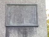 JR十和田南駅 和井内貞行翁像 説明