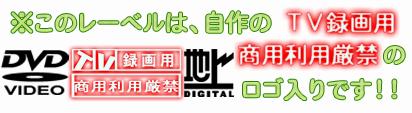 TV録画・商用利用厳禁説明