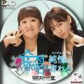 純情(スンジョン)に惚れる☆レーベル (2)