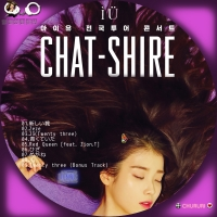 IU CHAT-SHIRE 4th ミニアルバム★