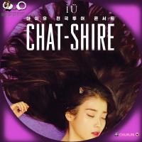 IU CHAT-SHIRE 4th ミニアルバム★汎用