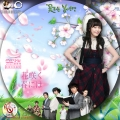花咲く春には (3)