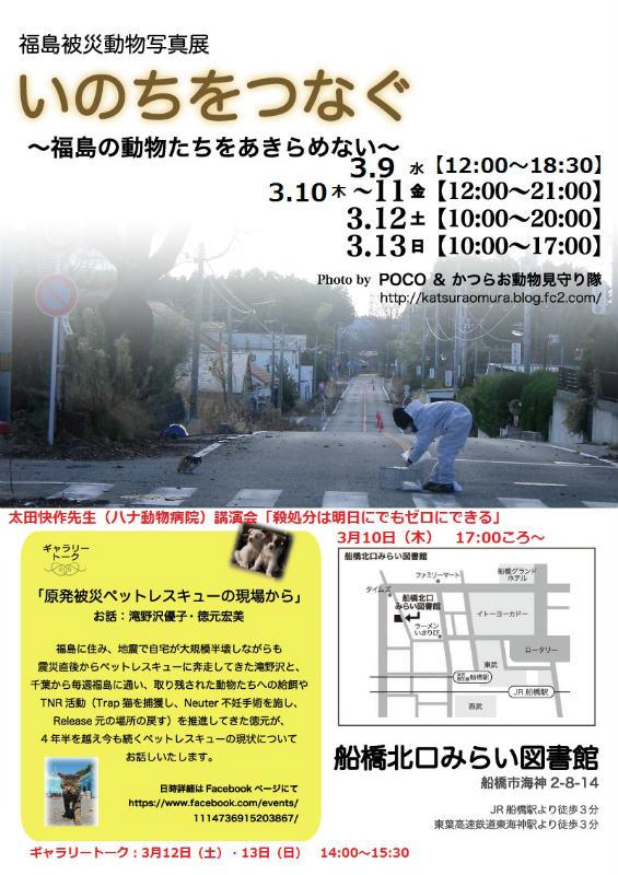 船橋写真展フライヤー (1)