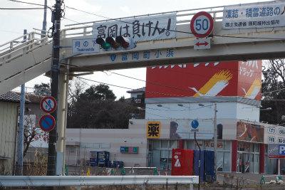 2016.1.5 浪江・都路 ぽこ&田淵さん 9