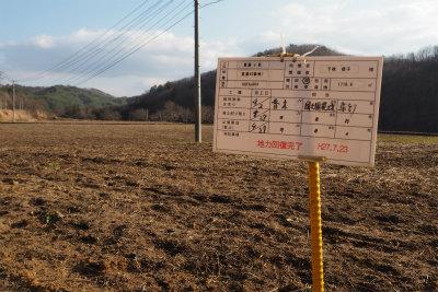 2015.12.22 葛尾村・都路 ぽこ&ノアママ 9