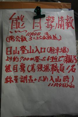 2015.12.22 葛尾村・都路 ぽこ&ノアママ 18