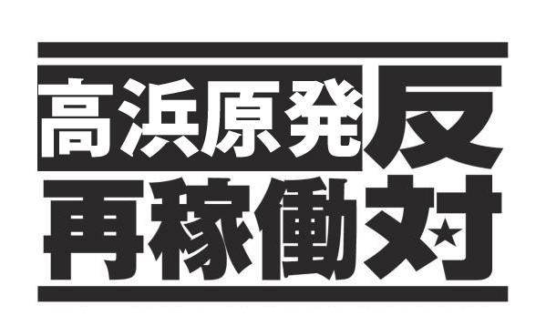 takahama3.jpg
