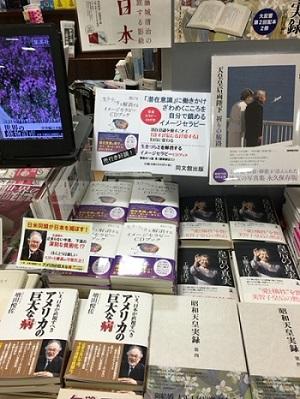 旭屋書店池袋店 イメージセラピー3