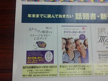 電車広告1