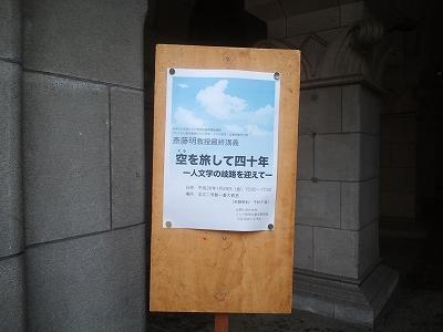 斎藤明教授最終講義 007