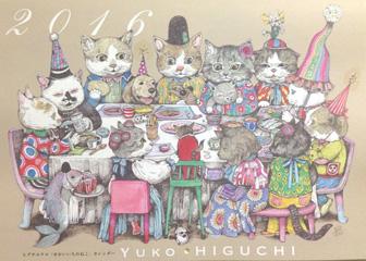 ヒグチユウコさんのカレンダー