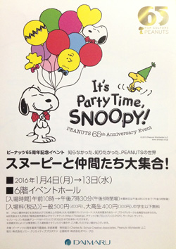 It's Party Time, SNOOPY! 大丸京都店