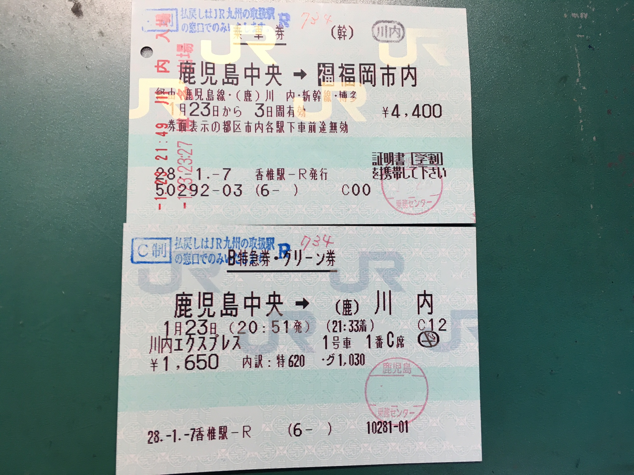 Sendai_ticket.jpg