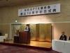 PTA連合会10周年記念式典