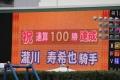 瀧川騎手100勝 2