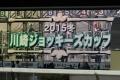 2015川崎JC冬 4