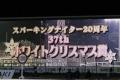 ホワイトクリスマス賞 16