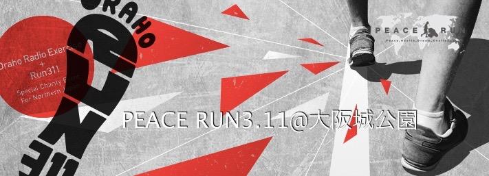 peacerun311.jpg