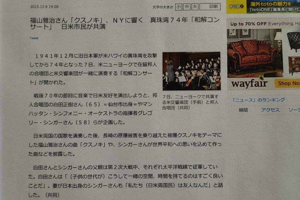 2015戦後70年コンサート産経新聞記事low