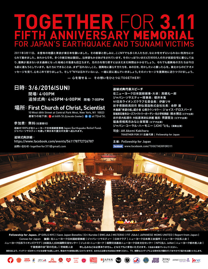 Together for 311 2016Flyer