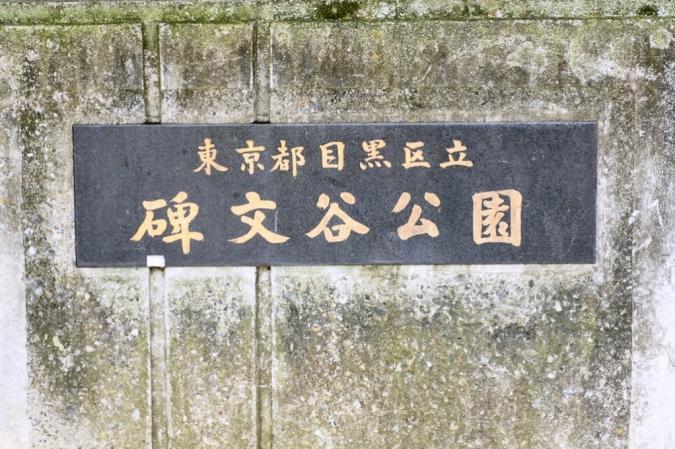 DSC09544碑文谷