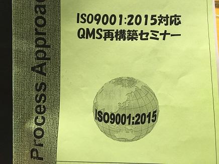 12092015MHPSセミナーS12