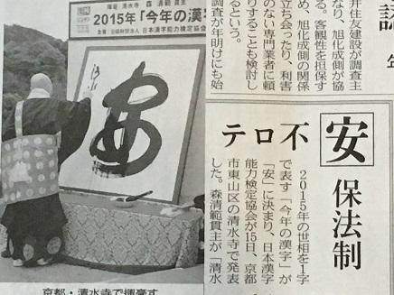 12152015今年の漢字S