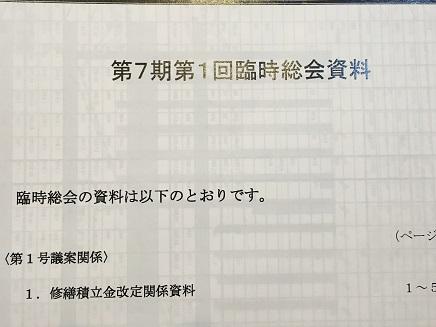 12132015マンション総会S1