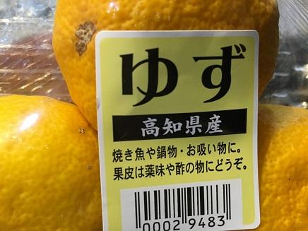 12222015柚子S