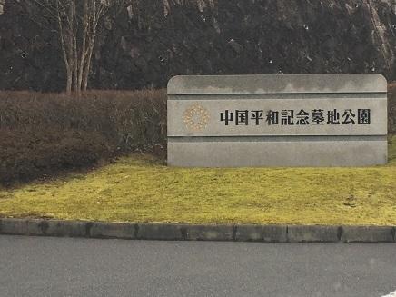 12262015中国平和記念墓地公園S1