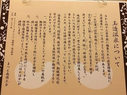 12272015玉造温泉松乃湯S6