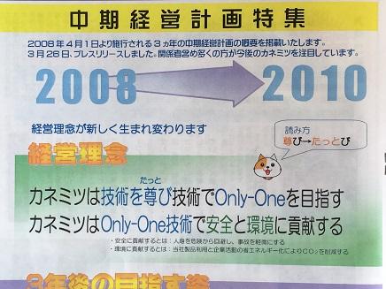 10022008Kanemitsu訪問S3