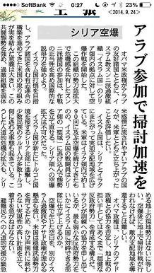 9242014産経新聞S1