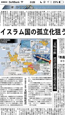 9242014産経新聞S2