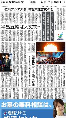9242014産経新聞S4